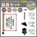 人工木ラティス ポスト1200 延長セット (ブロック 10cm用) 10P03Dec16