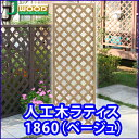 人工木ラティスフェンス1860ベージュ 1800×600mm (aks-65356) / フェンス 人工木 ガー