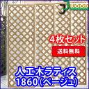 人工木ラティスフェンス1860ベージュ<4枚セット> 1800×600mm (aks-65356set) / ラテ