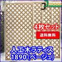 人工木ラティスフェンス1890ベージュ<4枚セット> 1800×900mm (aks-65349set) / ラテ