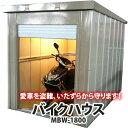バイクハウス MBW-1800 【代引き不可】 10P03Dec16