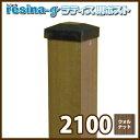 <レシナg> ウッドプラ60角ポスト2100(ウォルナット)(aks-00170) ラティス ポスト 支柱 園芸 ガーデニング 人工木 防腐 樹脂