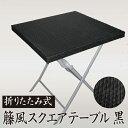 折りたたみ式籐風スクエアテーブル 黒【在庫処分】