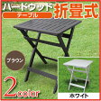 ハードウッド折畳式テーブル ホワイト/ブラウン ガーデン テーブル