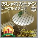 おしゃれガーデンテーブル&チェアセット(白)【訳あり商品】