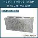 久保田セメント工業 コンクリートブロック JIS規格 基本型 C種 厚み10cm 1010010