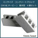 久保田セメント工業 ミニサイズ コンクリートブロック CHI-B(チービー) 基本型 4個セット 1007510GRY(4P)