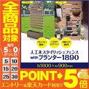 【予約販売4/23以降発送】スタイリッシュフェンス1800×900mm withプランター フラット
