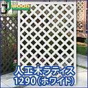 人工木ラティスフェンス1290ホワイト 目隠し フェンス 園芸 ガーデニング 人工木 防腐 樹脂