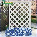 人工木ラティスフェンス9060ホワイト 目隠し フェンス 園芸 ガーデニング 人工木 防腐 樹脂