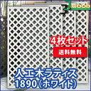 人工木ラティスフェンス1890ホワイト<4枚セット> 1800×900mm (aks-20369set)ラティ