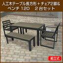人工木テーブル長方形 人工木チェア2脚 人工木ベンチ120 ...