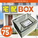 【あす楽対応】簡易型宅配ボックス(SO-75)配達box 収納BOX 郵便 宅急便 配送受取 荷物受