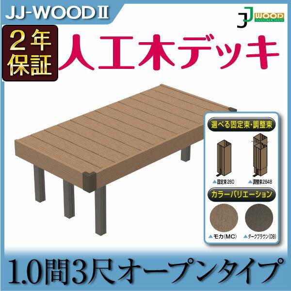 配送注意あり2年保証人工木ウッドデッキ10間3尺オープン固定束/調整束ダークブラウン/モカJJ-WO