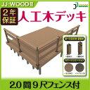 関東圏施工対応可 ウッドデッキ 人工木 デッキ 保証 バルコニー ガーデニング エクステリア 人工木 庭 材料 本格的 調整 固定 送料無料