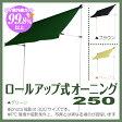 【送料無料 日除け シェード テラス ロール式オーニング250 ≪大型商品≫ 10P03Dec16