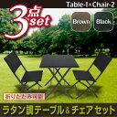 ラタン調テーブル&チェアセット ブラック/ブラウン 10P03Dec16