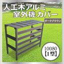 【あす楽対応】人工木アルミ室外機カバー1型 10080 ダ