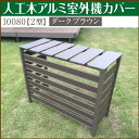 【あす楽対応】人工木アルミ室外機カバー2型 10080 ダ
