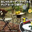 おしゃれガーデンテーブル&チェア3点セット(白or木目)【商品注意あり】