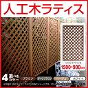 人工木ラティスフェンス1590 1500×900mm ブラウン/ベージュ/ホワイト/ダークブラウン