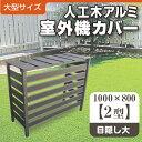 人工木アルミ室外機カバー2型 10080 aks25616【送料無