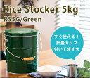 <OBAKETSU> ライスストッカー RS 5G 緑 5kg / バケツ -606269 【代引き不可】