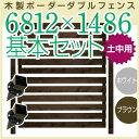 木製ボーダーダブルフェンス6812×1486基本セット ホワイト/ブラウン(土中用金具セット)(aks-17550-17598)