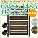 木製ボーダーダブルフェンス6890×1486基本セット ホワイト/ブラウン(平地用金具セット)(aks-17628-17666)