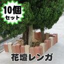 連結花壇レンガ (FRP素材) 10個セット 枕木 FRP 軽量 樹脂 ウッドフェンス フェンス 花壇 庭 ガーデニング 擬木 【送料無料】