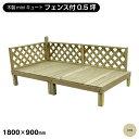 デッキキュート ACQ注入・フェンス付・5点セット・0.5坪【1800×900mm】送料無料