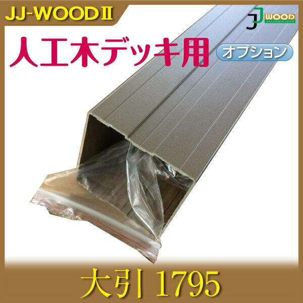 大引1795/ウッドデッキデッキバルコニーガーデニングエクステリア人工木