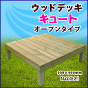 デッキキュート オープンデッキ 【ACQ注入】 ウッドデッキ 材料 デッキ 天然木 デッキキット デッキセット ミニデッキ 10P03Dec16