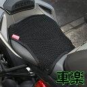 コミネ AK-107 3D エア メッシュ シート カバー [Slim/M] KOMINE 09-107 3D Air Mesh Seat Cover [Slim/M]