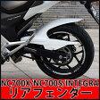 [Factory M] FRPインナーリアフェンダー リンクガード付仕様 for HONDA motorcycle NC700X/NC700S/INTEGRA チェーンガード付