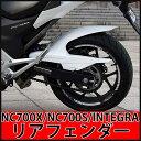 ホンダ NC700シリーズ/インテグラ700用 FRPインナーリアフェンダー リンクガード チェーンガード付 for HONDA NC750X/NC750S/NC700X/NC700S/INTEGRA(700) [Factory M]