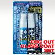 【ゆうパケットで送料無料】GF2-01 GFダブルパッケージ 撥水ガラスコート 6ml スプレー&曇り止めフォグアウト 6mLスプレー