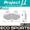期間限定価格 BP-103E エコスポーツブレーキパッド プロジェクトミュー ミューパッド 87-94 NS50F / 87-92 NSR50 / 82-87 ...