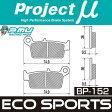 期間限定価格 BP-152E エコスポーツブレーキパッド プロジェクトミュー ミューパッド HONDA 89-99 NSR50 / 05-09 XR50 Motard / 05-09 XR100 Motard / YAMAHA 98-02 YZ125