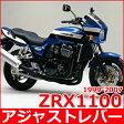 KAWASAKI カワサキ 1999-2007 ZRX1100/ZRX1200ブレーキレバー+クラッチレバーセット アジャストレバー