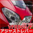 HONDA ホンダ 2002-2015 VFR800/VFR800Fブレーキレバー+クラッチレバーセット アジャストレバー