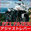 YAMAHA ヤマハ 2006-2013 FZ1 FAZER(FZ-1/フェザー1)ブレーキレバー+クラッチレバーセット アジャストレバー