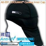 コミネ AK-091 クルーマックスクーリングインナーキャップ KOMINE 09-091 COOLMAX COOLING INNER CAP (4560163755330)