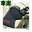 コミネ AK-085 ネオプレーンウォームハンドルカバー KOMINE 09-085 Neoprene Warm Handle Cover