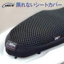 スズキ バーグマン200用 クールメッシュシートカバー blue shark(ブルーシャーク)