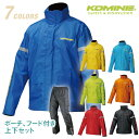 コミネ RK-543 STDレインウェア KOMINE 03-543 バイク レインコート レインスーツ カッパ 上下セット 携帯ポーチ付