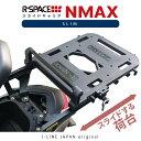 【台数限定特価】R-space ヤマハ NMAX用スリムタイ...