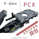 R-space ホンダ PCX125・150用 最大積載量1...