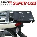 R-SPACE リアキャリア ホンダ スーパーカブ110・クロスカブ110用 最大積載量15kg 各社トップケース対応 ジビ シャッド HONDA SUPER CUB JA10 JA44 JA45