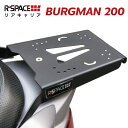 R-SPACE リアキャリア スズキ バーグマン200用 最大積載重量15kg 各社トップケース対応 ジビ シャッド クーケース カッパ SUZUKI BURGMAN GIVI SHAD COOCASE